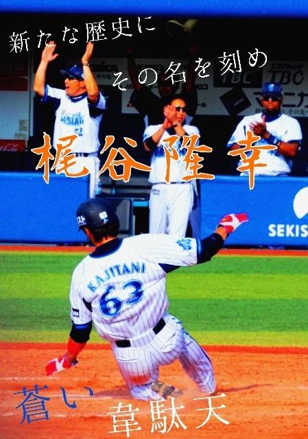 梶谷隆幸の画像 p1_1