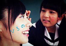 私立恵比寿中学 鈴木ひろの 瑞季の画像(鈴木ひろのに関連した画像)