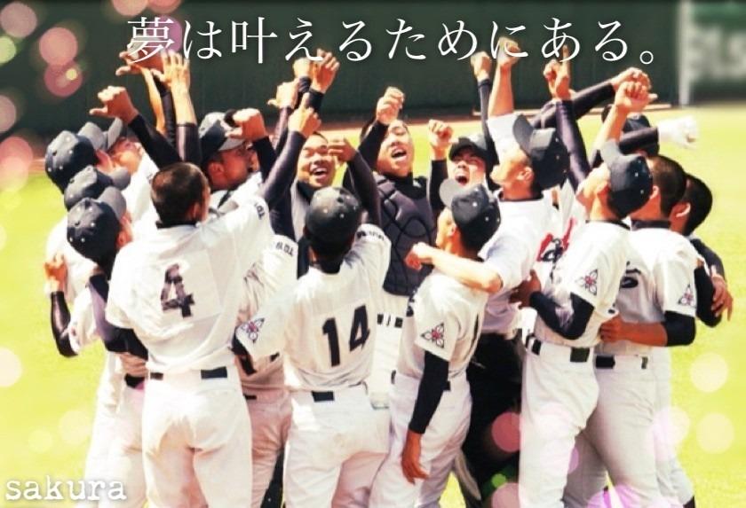 高校野球の画像 p1_30
