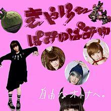 加工の画像(gu きゃりーぱみゅぱみゅ ファッションモンスターに関連した画像)
