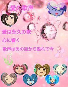 ダイヤの王女とフェアリー系女子で愛/の/歌/声の画像(ダンボール戦機ウォーズに関連した画像)