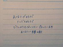 美桜 さんへの画像(あなたへ贈る歌に関連した画像)