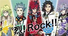 幕末Rock アンケート!の画像(幕末rockに関連した画像)