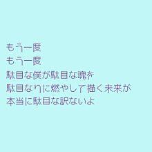 amazarashi/もう一度 プリ画像
