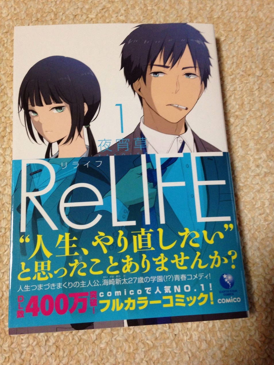 ReLIFEの画像 p1_38