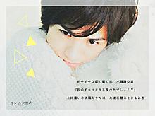 中島健人 プリ画像