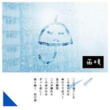 ◎ 雨唄 プリ画像
