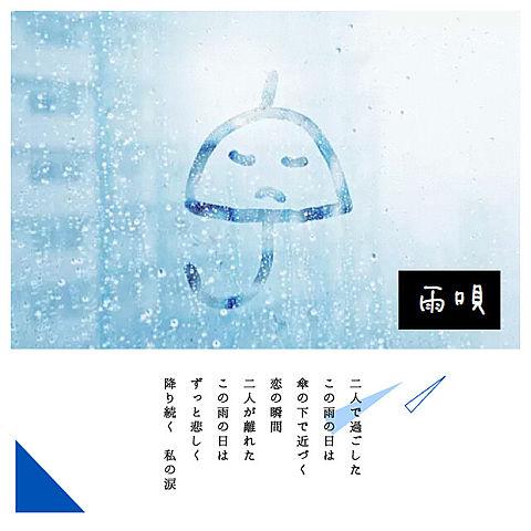 ◎ 雨唄の画像(プリ画像)