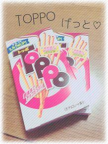 TOPPO げっと!!の画像(プリ画像)