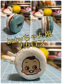 babyちゃん風マカロン プリ画像