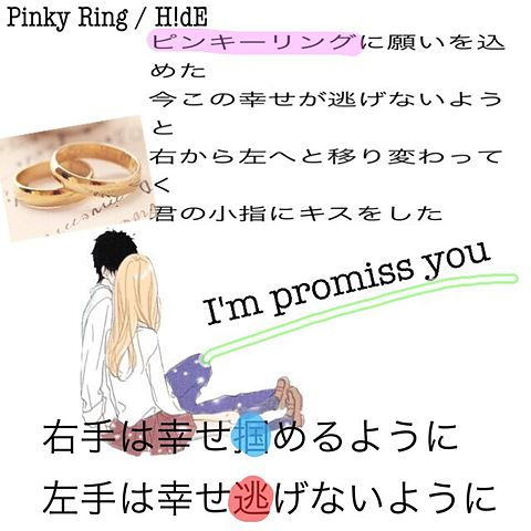 Pinky Ringの画像 プリ画像