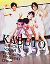 KABUTO5 プリ画像
