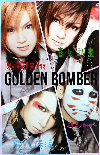 ゴールデンボンバー (バンド)の画像 p1_12