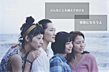 海街diary×福山雅治の画像(プリ画像)