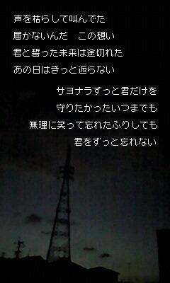 嵐 歌詞画の画像(プリ画像)