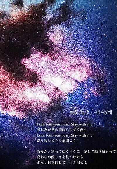 affection / 嵐の画像(プリ画像)