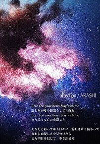 affection / 嵐