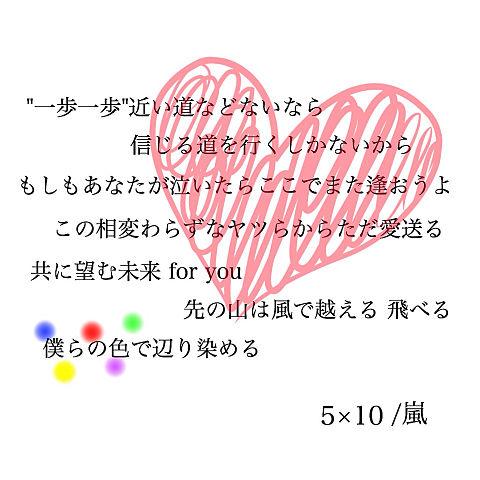 5×10/嵐の画像(プリ画像)