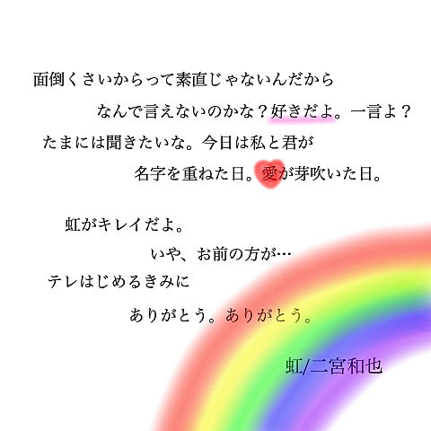 虹/二宮和也の画像(プリ画像)