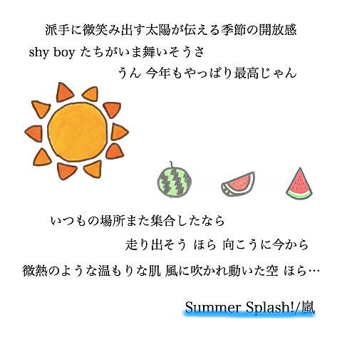 Summer Splash!/嵐 保存の時はポチっとの画像(プリ画像)