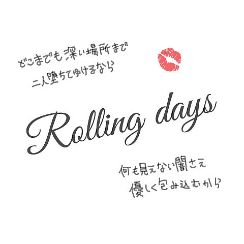 Rolling daysの画像(プリ画像)