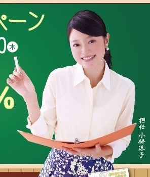 小林涼子 八十二銀行の画像 プリ画像