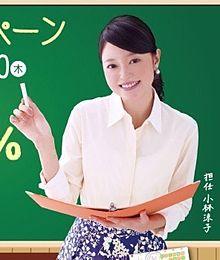 小林涼子 八十二銀行の画像(小林涼に関連した画像)