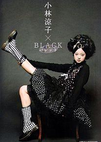小林涼子 KERAの画像(プリ画像)