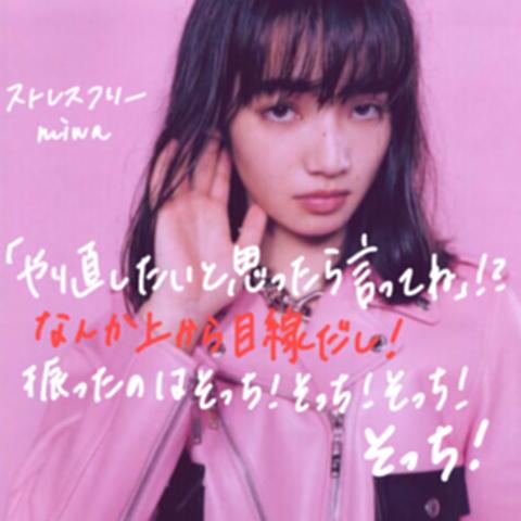 ストレスフリー/miwaの画像 プリ画像