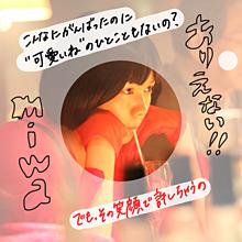 ありえない!!/miwaの画像(歌詞/音楽/ミュージックに関連した画像)
