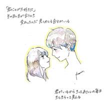 ナツコイ/井上苑子の画像(歌詞/音楽/ミュージックに関連した画像)