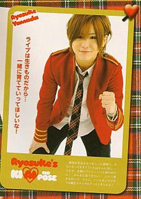Hey!Say!JUMP 山田涼介 プリ画像