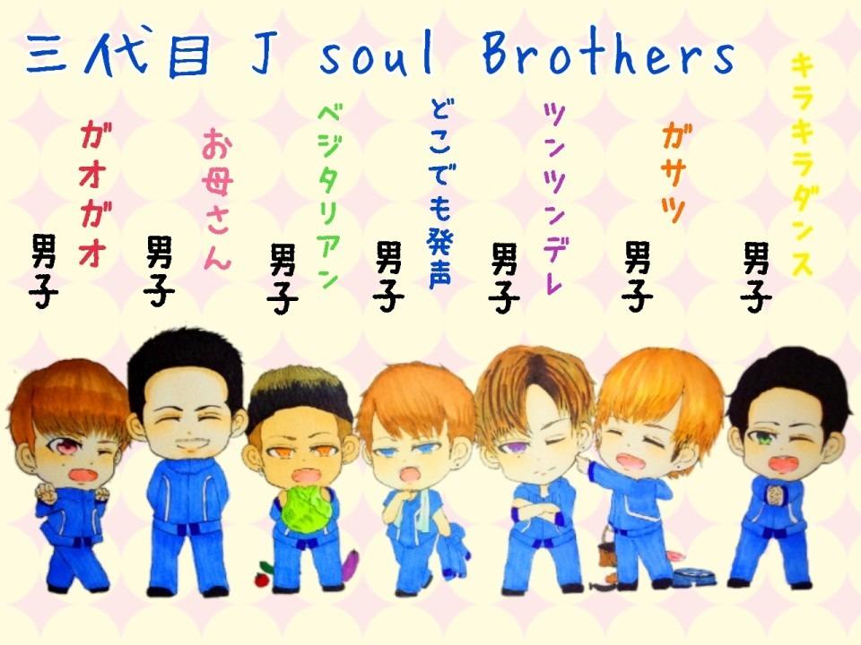 新鮮な3 代目 J Soul Brothers イラスト かわいいディズニー画像