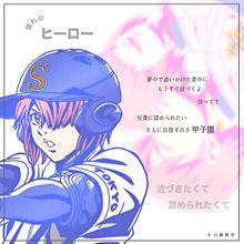 甲子園への画像(プリ画像)