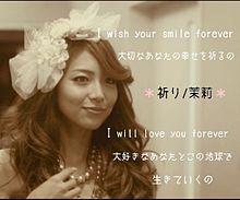 祈り/茉莉の画像(カノジョは嘘を愛しすぎてる 相武紗季に関連した画像)