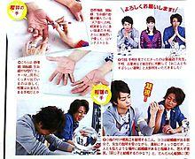 櫻葉 月刊嵐 手相占いの画像(手相に関連した画像)