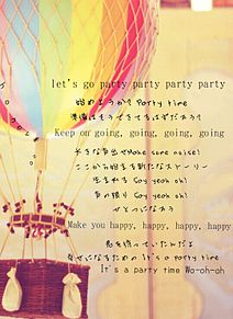 welcome to our partyの画像(プリ画像)