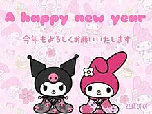 A happy new yearの画像(デコメ かわいいに関連した画像)