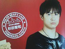 杉田智和 プリ画像