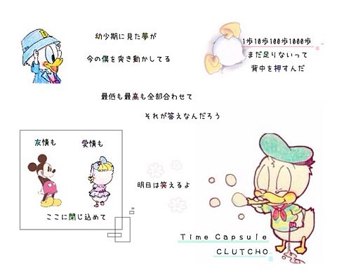 time capsuleの画像(プリ画像)