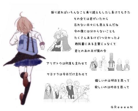 GReeeeN × アオハライドの画像(プリ画像)
