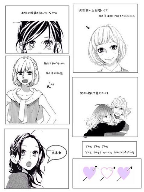 ひるなかの流星 × 恋暴動の画像(プリ画像)