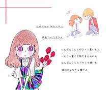 病名コイワズライの画像(恋愛告白カップルすき大好きに関連した画像)