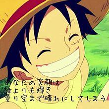笑顔の画像(ルフィーに関連した画像)