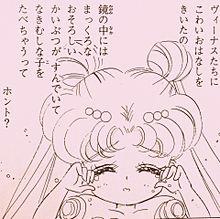 SailorMoonの画像(プリンセスセレニティに関連した画像)