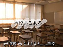 #プリ画像あるある2014の画像(中学校/中学生に関連した画像)