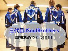 三代目J Soul Brothers プリ画像
