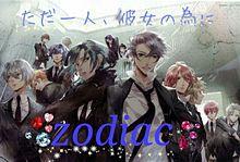 starrysky zodiacの画像(ZODIACに関連した画像)