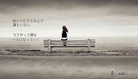 #. 孤独の画像(プリ画像)