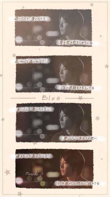 相葉雅紀 Blue 待受の画像(プリ画像)